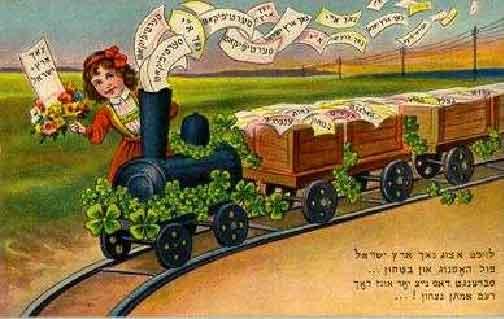 Открытки с поездом